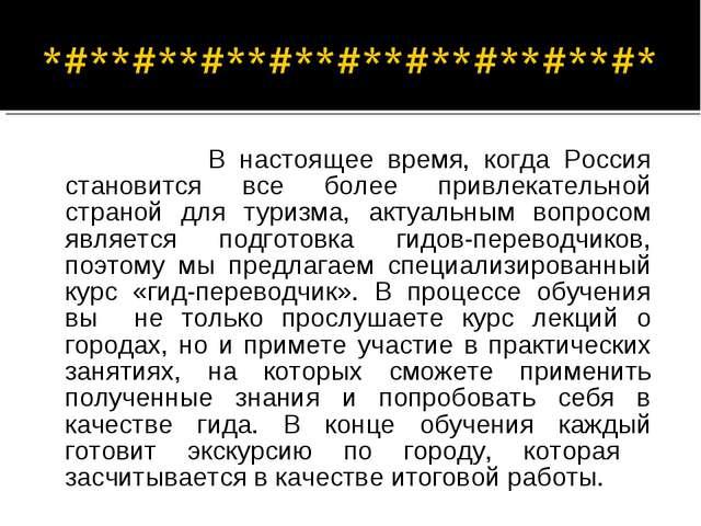 В настоящее время, когда Россия становится все более привлекательной страной...