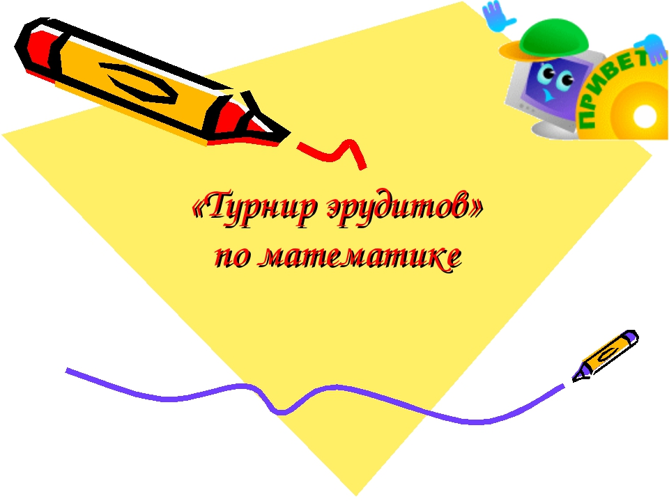 «Турнир эрудитов» по математике