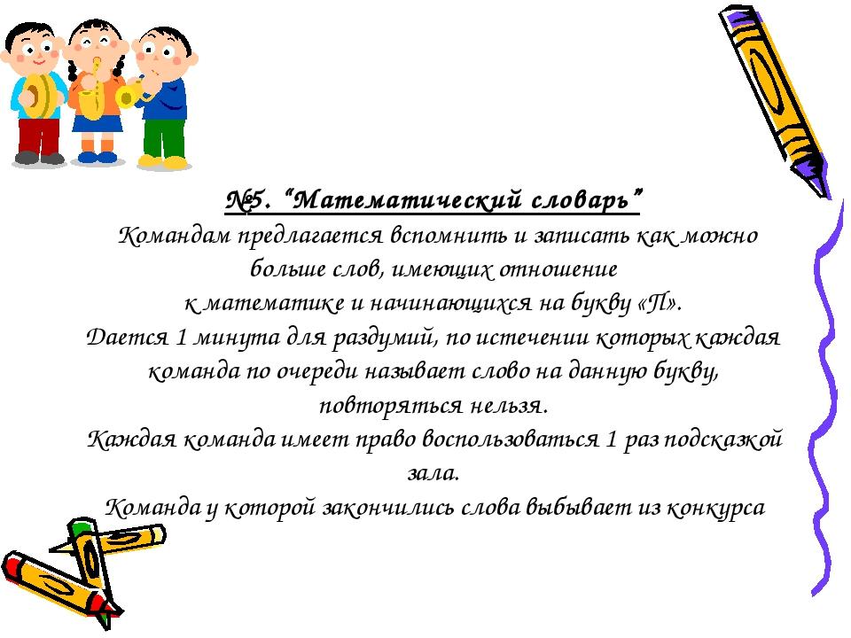"""№5. """"Математический словарь"""" Командам предлагаетсявспомнить и записать как..."""