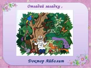 Отгадай загадку , назови героя сказки И зайчонок, и волчица - Все бегут к нем