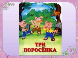 Отгадай загадку , назови героя сказки Возле леса, на опушке, Трое их живет в
