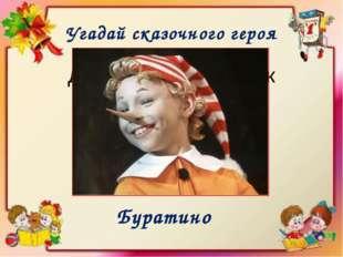 Угадай сказочного героя Деревянный мальчик Буратино