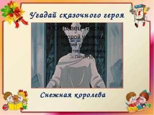 Угадай сказочного героя Снежная королева Холодная женщина