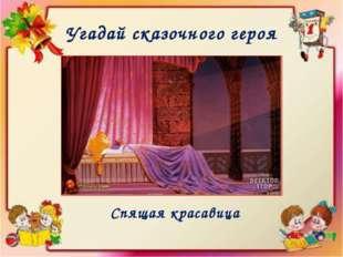 Угадай сказочного героя Сонная девушка Спящая красавица