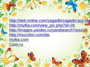 http://deti-online.com/zagadki/zagadki-pro-skazochnyh-geroev/ http://myltia.