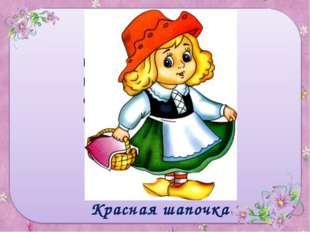 Отгадай загадку , назови героя сказки В гости к бабушке пошла, Пироги ей поне