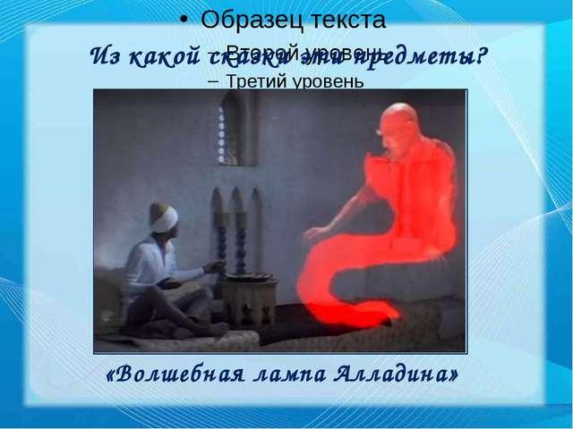 Из какой сказки эти предметы? «Волшебная лампа Алладина»