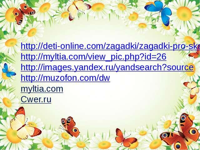 http://deti-online.com/zagadki/zagadki-pro-skazochnyh-geroev/ http://myltia....