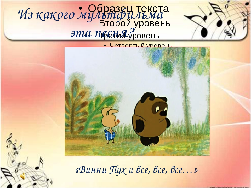 Из какого мультфильма эта песня? «Винни Пух и все, все, все…»