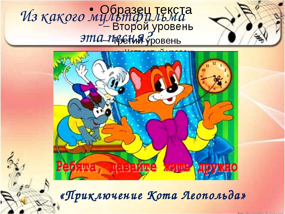 Из какого мультфильма эта песня? «Приключение Кота Леопольда»