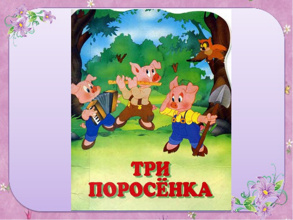 Отгадай загадку , назови героя сказки Возле леса, на опушке, Трое их живет в...