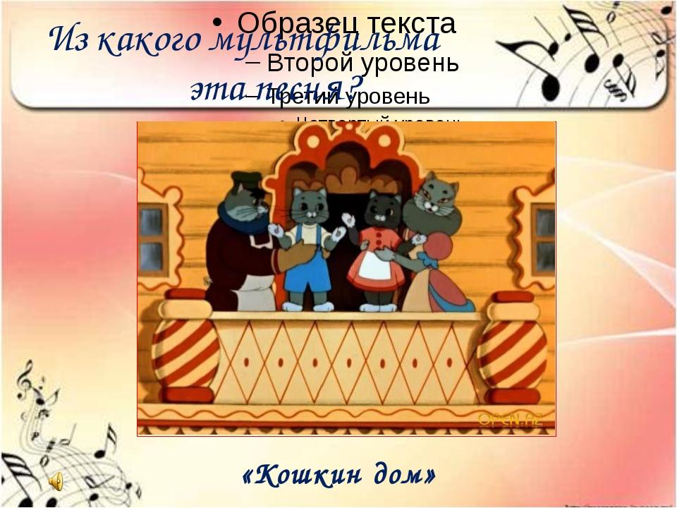 Из какого мультфильма эта песня? «Кошкин дом»