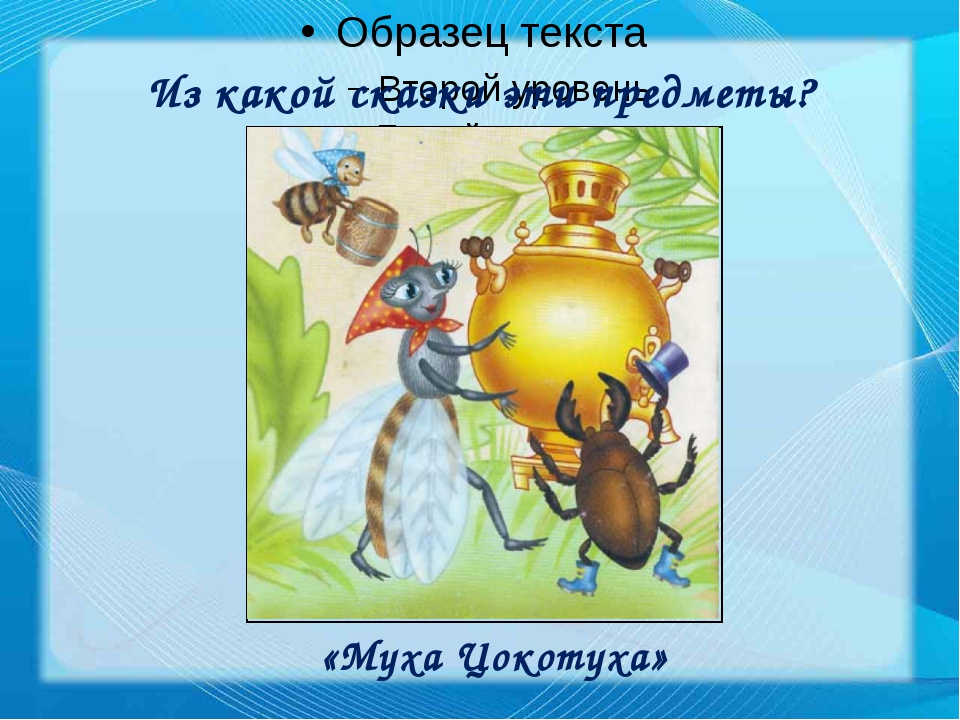 Из какой сказки эти предметы? «Муха Цокотуха»