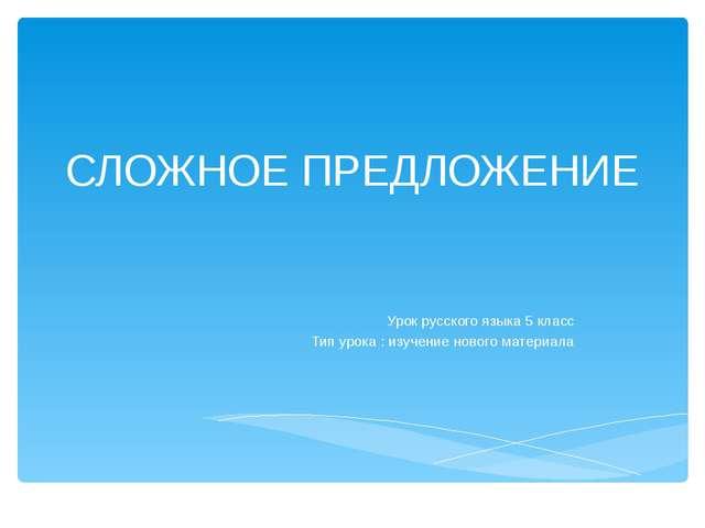 Урок русского языка 5 класс Тип урока : изучение нового материала СЛОЖНОЕ ПР...