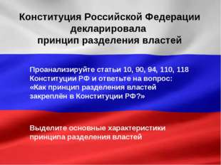 Конституция Российской Федерации декларировала принцип разделения властей Про