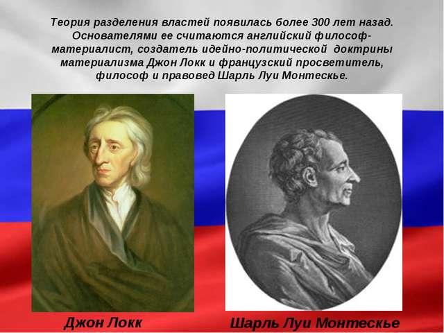 Теория разделения властей появилась более 300 лет назад. Основателями ее счит...