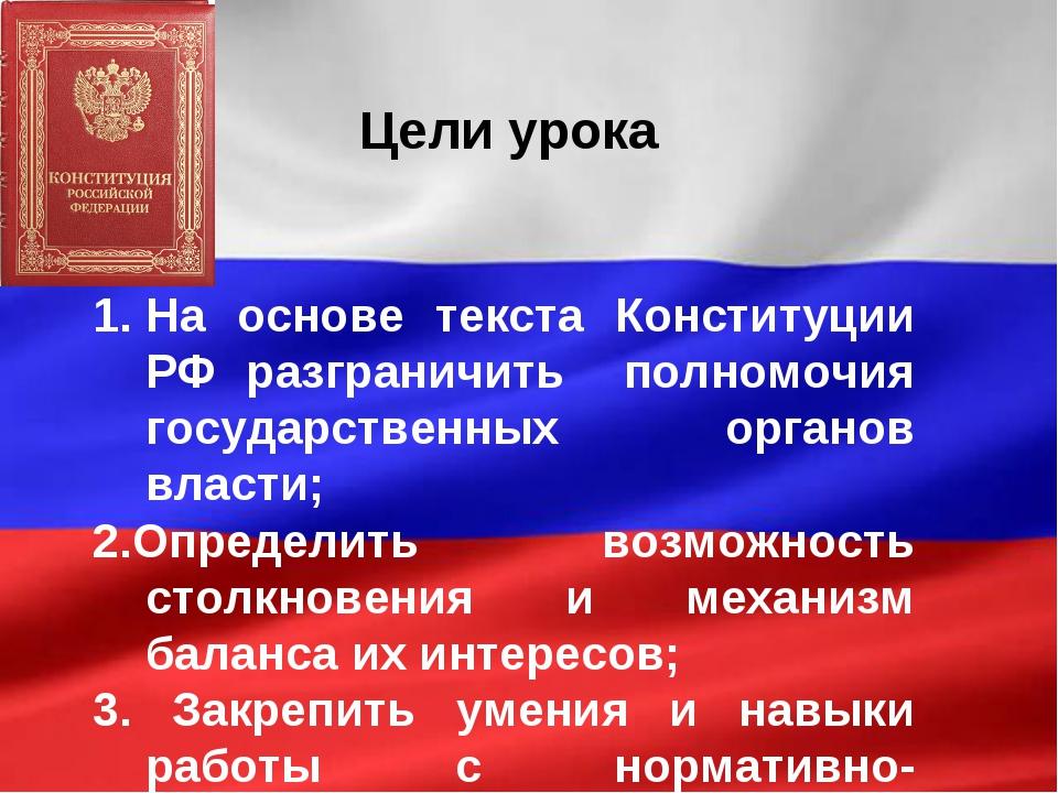 Цели урока На основе текста Конституции РФ разграничить полномочия государств...