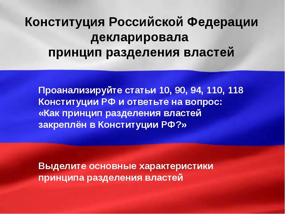 Конституция Российской Федерации декларировала принцип разделения властей Про...