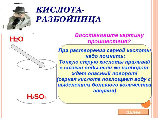 КИСЛОТА-РАЗБОЙНИЦА H2SO4 H2O Восстановите картину проишествия? Почему разбилс...