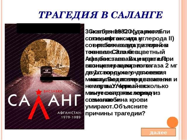 ТРАГЕДИЯ В САЛАНГЕ 3 ноября 1982 года погибли сотни афганских и советских сол...