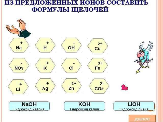 ИЗ ПРЕДЛОЖЕННЫХ ИОНОВ СОСТАВИТЬ ФОРМУЛЫ ЩЕЛОЧЕЙ + H 2+ Cu - NO3 - Cl 3+ Fe +...