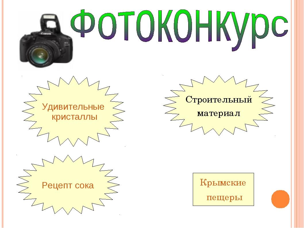 Удивительные кристаллы Рецепт сока Крымские пещеры Строительный материал