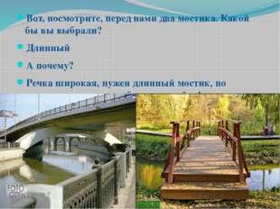 Вот, посмотрите, перед нами два мостика. Какой бы вы выбрали? Длинный А почем