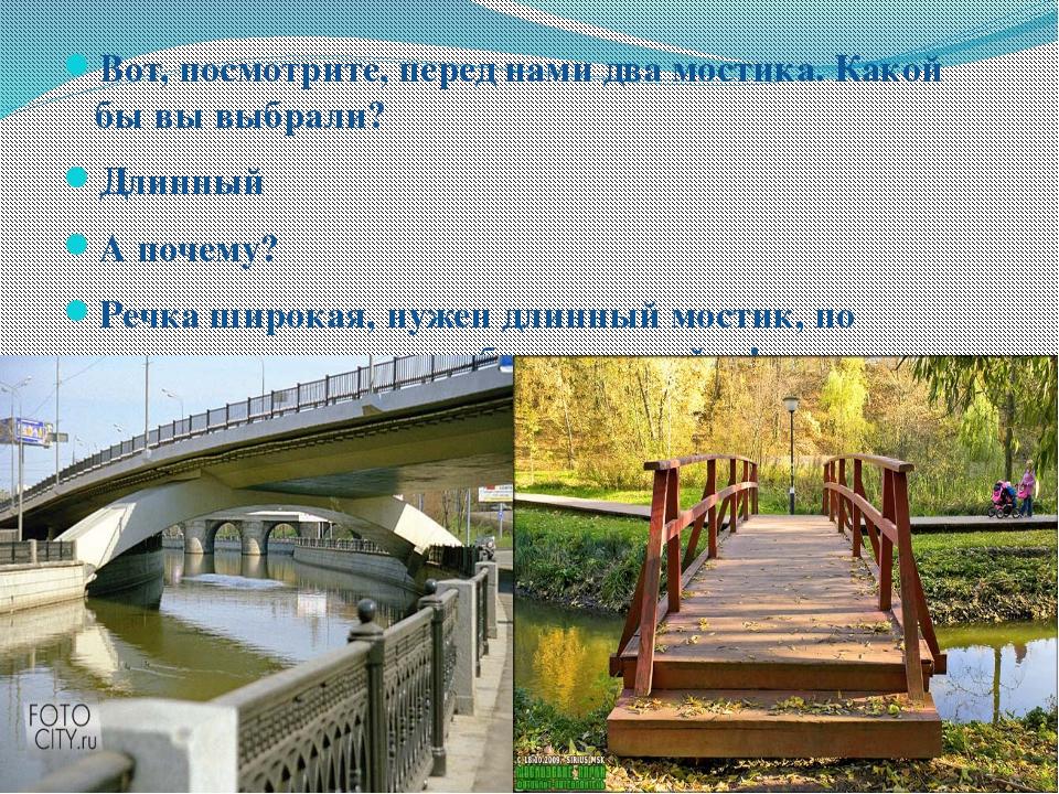 Вот, посмотрите, перед нами два мостика. Какой бы вы выбрали? Длинный А почем...