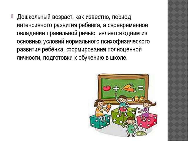 Дошкольный возраст, как известно, период интенсивного развития ребёнка, а сво...