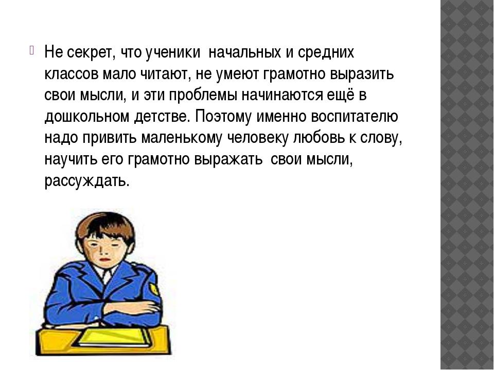 Не секрет, что ученики начальных и средних классов мало читают, не умеют грам...