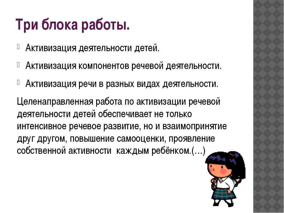 Три блока работы. Активизация деятельности детей. Активизация компонентов реч...