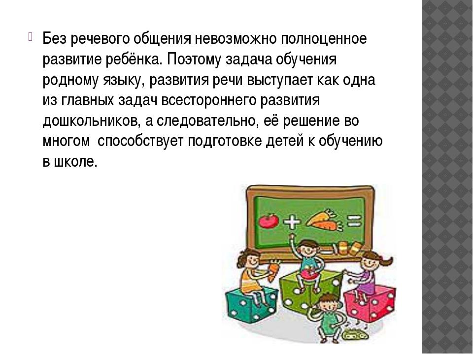 Без речевого общения невозможно полноценное развитие ребёнка. Поэтому задача...