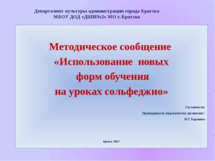 Департамент культуры администрации города Братска МБОУ ДОД «ДШИ№2» МО г. Брат
