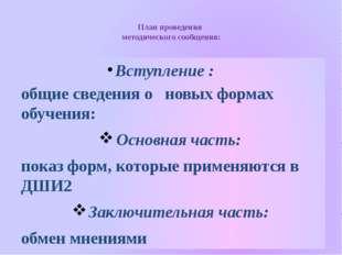 План проведения методического сообщения: Вступление : общие сведения о новых