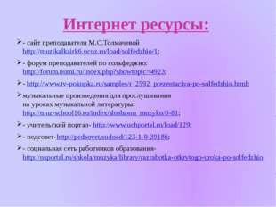 Интернет ресурсы: - сайт преподавателя М.С.Толмачевой http://muzikalkairk6.uc
