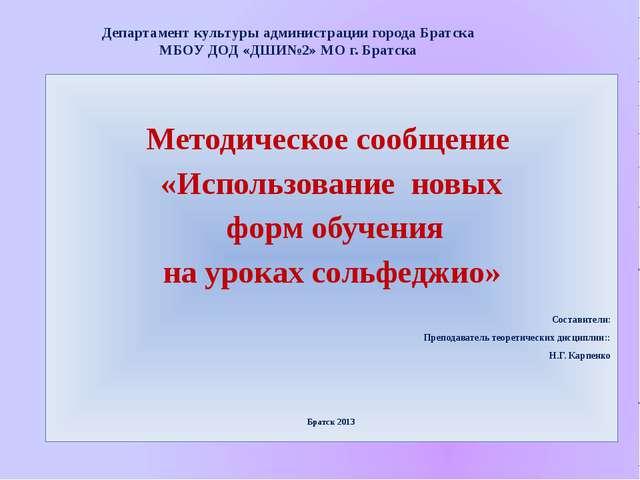 Департамент культуры администрации города Братска МБОУ ДОД «ДШИ№2» МО г. Брат...