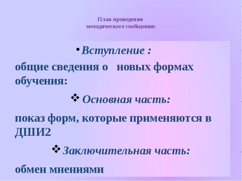 План проведения методического сообщения: Вступление : общие сведения о новых...
