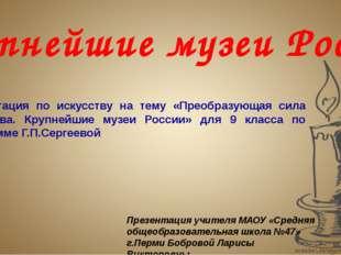 Крупнейшие музеи России Презентация по искусству на тему «Преобразующая сила