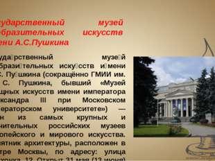 Госуда́рственный музе́й изобрази́тельных иску́сств и́мени А. С. Пу́шкина (сок