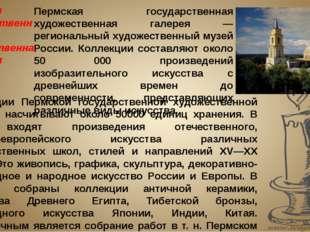 Пермская государственная художественная галерея — региональный художественный