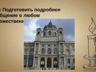 Д/з : Подготовить подробное сообщение о любом художественном музее мира