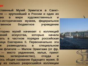 Госуда́рственный Музей Эрмита́ж в Санкт-Петербурге — крупнейший в России и од