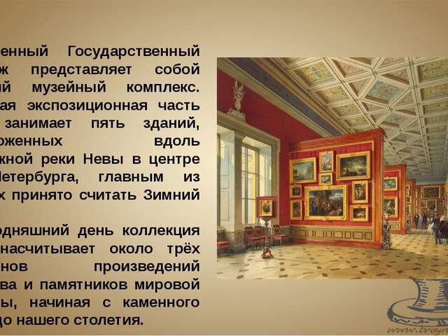 Современный Государственный Эрмитаж представляет собой сложный музейный компл...
