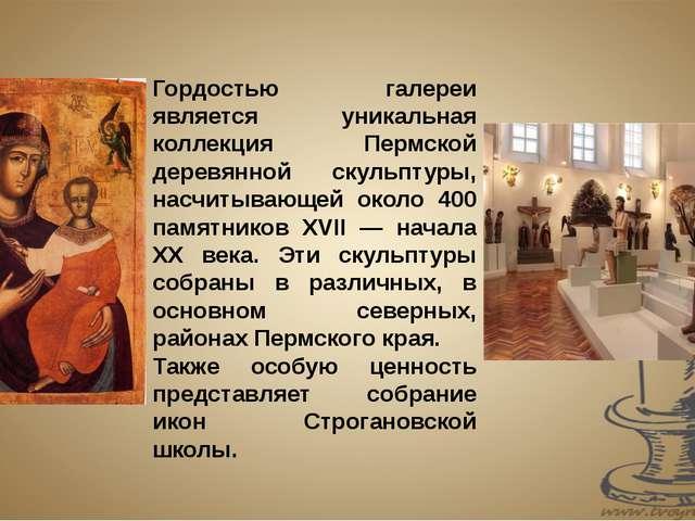 Гордостью галереи является уникальная коллекция Пермской деревянной скульптур...