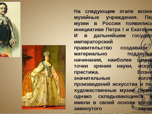 На следующем этапе возникают музейные учреждения. Первые музеи в России появи...