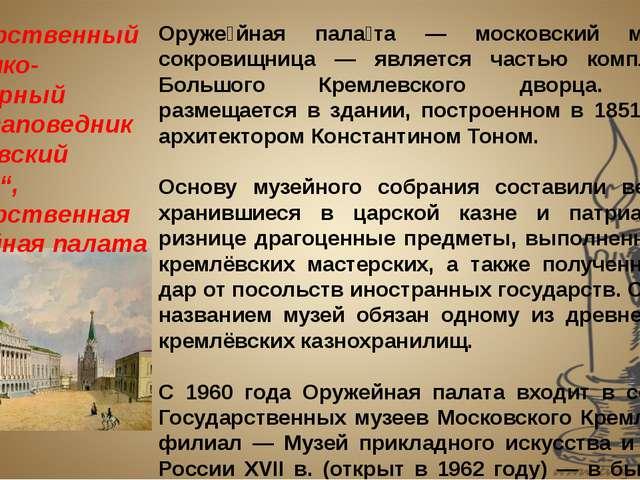 Оруже́йная пала́та — московский музей-сокровищница — является частью комплекс...