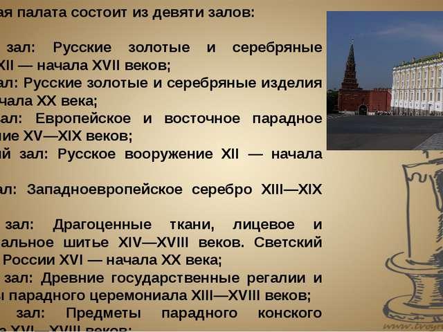 Оружейная палата состоит из девяти залов: Первый зал: Русские золотые и сереб...