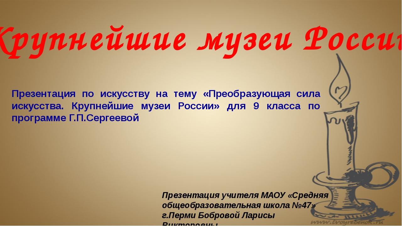 Крупнейшие музеи России Презентация по искусству на тему «Преобразующая сила...