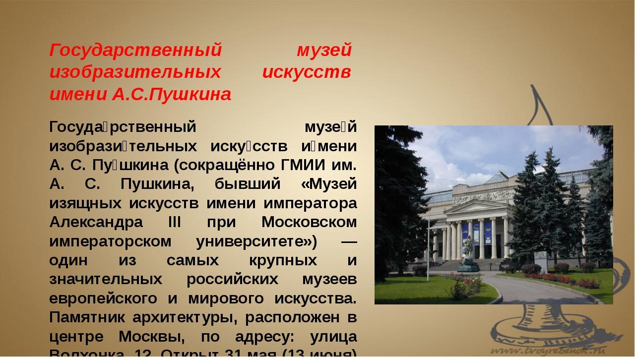 Госуда́рственный музе́й изобрази́тельных иску́сств и́мени А. С. Пу́шкина (сок...