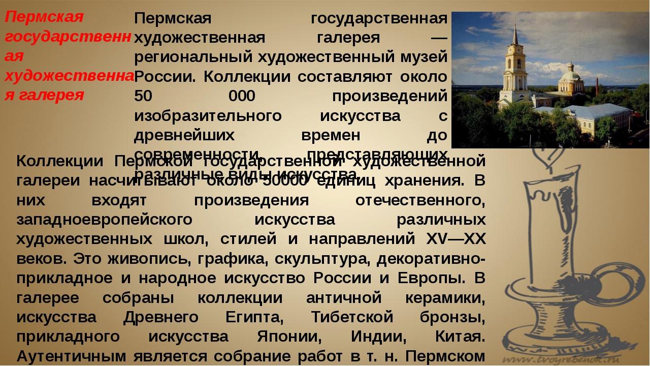 Пермская государственная художественная галерея — региональный художественный...